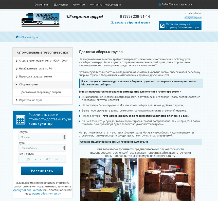 Транспортная компания карго официальный сайт новосибирск mozilla создание сайта